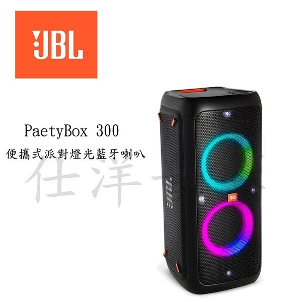 JBL 英大 PartyBox 300 便攜式派對燈光藍牙喇叭【公司貨保固+免運】