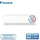 [DAIKIN 大金]3坪 橫綱V系列 變頻冷暖一對一分離式冷氣 RXM22VVLT/FTXM22VVLT