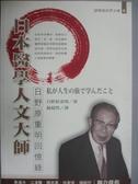 【書寶二手書T2/傳記_GHI】日本醫學人文大師-日野原重明回憶錄_日野原重明