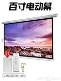 投影幕布思科瑞投影幕布電動幕布84寸100寸120寸150寸投影儀幕布家用壁 LX 新品 智慧e家 新品