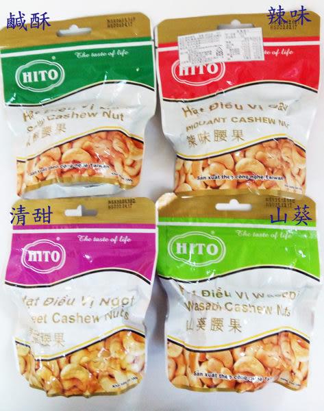 越南 憶霖HITO腰果 100g/包 鹹酥/ 辣味/ 山葵/ 清甜