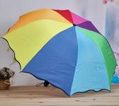 三折疊彩虹傘 全鋼骨加固抗大風大傘面十骨雨傘 加大58cm規格【省錢博士】