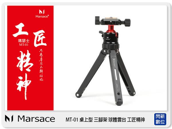 送手機夾~Marsace 瑪瑟士 MT-01 桌上型 三腳架 球體雲台(MT01,公司貨)含快拆板/收納袋,另有MINIPRO