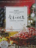 【書寶二手書T3/原文書_WGB】餐桌上的巴黎-85道花都美食×法式文學饗宴_安.馬蒂內蒂