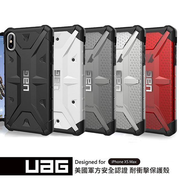 UAG 美國軍規耐摔認證 6.5吋 iPhone XS MAX/XS+ 耐衝擊 保護殼 地表最強 防摔殼 手機殼 手機套