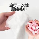 旅行一次性壓縮毛巾 50入/包 拋棄式毛巾 旅行毛巾【小紅帽美妝】