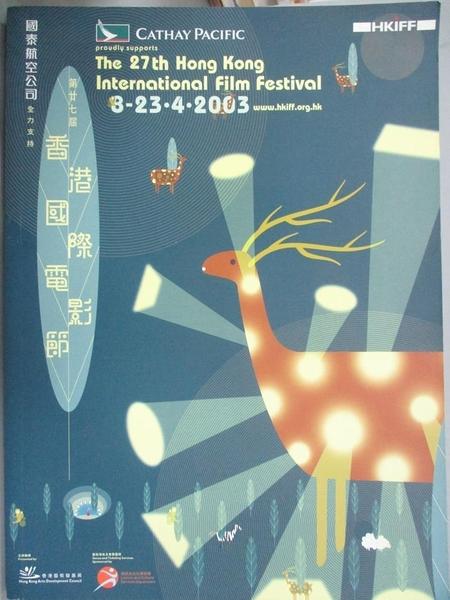 【書寶二手書T3/藝術_YJU】第27屆香港國際電影節_Hong Kong Arts Development Counc