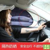 汽車防曬隔熱遮陽擋夏季車內靜電貼側窗側擋車用窗簾遮光簾遮陽板 最後一天85折