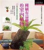 (二手書)種植有益健康的室內植物