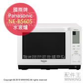 日本代購 空運 Panasonic 國際牌 NE-BS605 水波爐 蒸氣 微波爐 烘烤爐 26L 白色