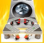 洗衣機底座 托架支架海爾西門子滾筒通用型移動萬向輪腳架 科技藝術館
