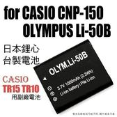 CASIO TR-35 TR-50 TR60 TR-60 用副廠鋰電池 日本鋰心 台灣製造 for CASIO CNP-150 for Olympus Li-50B