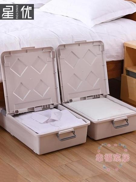 床底收納箱塑料特大號清倉扁平抽屜式床下整理箱衣服收納盒儲物箱