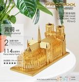 拼酷3D立體拼圖巴黎聖母院滕王閣DIY金屬拼裝模型建築玩具成人禮 新春禮物