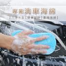 蜂窩洗車海綿 8字海棉 洗車海綿 打蠟海綿 吸水海綿【B757】【熊大碗福利社】