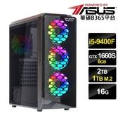 【華碩平台】i5六核{工做的人}GTX1660S-6G獨顯電玩機(I5-9400F/16G/2TB/1TB_SSD/GTX1660S-6G)