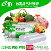e鮮加厚透氣水果蔬菜保鮮袋食品袋一次性家用廚房塑料袋大號 快意購物網
