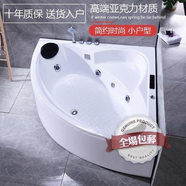浴缸 浴缸家用小戶型超深成人情侶獨立式扇形三角酒店沖浪按摩 米家WJ