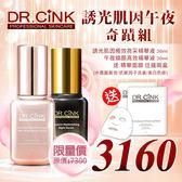 DR.CINK達特聖克 誘光肌因午夜奇蹟組【BG Shop】奇蹟瓶+小黑+精華面膜x2