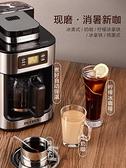 咖啡機 柏翠 全自動現磨咖啡機家用美式滴漏小型一體機煮咖啡壺研磨豆機 風馳