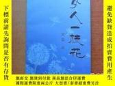 二手書博民逛書店罕見女人一枝花23429 紫雲 著 北方文藝出版社 出版2009
