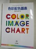 【書寶二手書T8/設計_GDM】色彩配色圖表_南雲治嘉