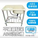 [雙手萬能]ABS不鏽鋼304腳架洗衣槽...