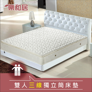 樂和居 樂活舒壓-正三線獨立筒床墊-雙人5尺