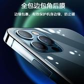 適用于蘋果12背膜12promax水凝膜iPhone11手機保護膜全包邊框防指紋貼膜12mini後背磨砂軟膜 幸福第一站