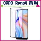 OPPO Reno4 Pro Reno4 Z 滿版9H鋼化玻璃膜 曲面螢幕保護貼 全屏鋼化膜 全覆蓋保護貼