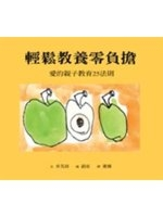 二手書博民逛書店 《輕鬆教養零負擔 》 R2Y ISBN:9577455611│卓芙詩,諾亞