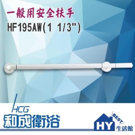 "HCG 和成 HF195AW(1 1/3"") 一般用安全扶手 -《HY生活館》水電材料專賣店"