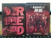 挖寶二手片-C07--正版DVD-電影【超危險特工1+2 套裝系列2部合售】-(直購價)