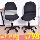 凱堡 沙暴L型布面氣壓辦公椅 電腦椅 椅子 書桌椅【A07005】