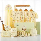 純棉嬰兒衣服新生兒禮盒套裝0-3個月6秋冬季初生滿月寶寶用品禮物 居享優品