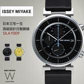 【人文行旅】ISSEY MIYAKE 三宅一生 | 時尚設計腕錶 SILAY009