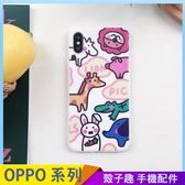 卡通殼 OPPO R15 R11 R11S R9 R9S plus 霧面手機殼 可愛小動物 保護殼保護套 防摔軟殼