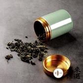 茶葉罐陶瓷小號旅行便攜迷你金屬密封罐茶葉罐中號【君來佳選】