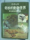 【書寶二手書T8/動植物_PBT】讀者文摘-奇妙的動物世界