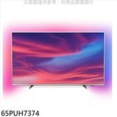 飛利浦【65PUH7374】65吋4K聯網Android9.0電視