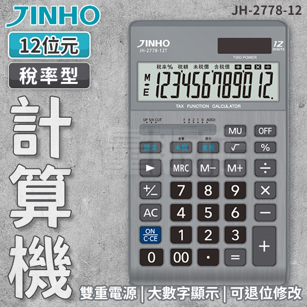 計算機 [2年保固] 稅率型 太陽能 文具 辦公室 商務 商用 電子 桌上型 考試 大螢幕 大數字