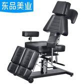 美容床 東品美業紋身椅紋身店美體椅刮痧多功能升降椅美容紋身床3603T