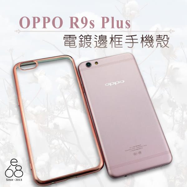 電鍍邊框 TPU 透明殼 OPPO R9s Plus 手機殼 金屬質感 保護套 超薄 矽膠殼 軟殼 保護殼
