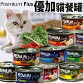 📣此商品48小時內快速出貨🚀》Premim Plus》優加優選貓罐頭-80g*24罐