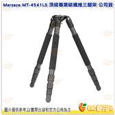 送LENSPEN拭鏡筆 Marsace MT-4541LS 頂級專業碳纖維三腳架 公司貨 不含雲台 系統碳纖維三腳架