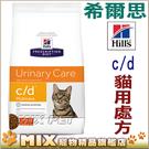 ◆MIX米克斯◆代購美國希爾思Hills. c/d貓用處方飼料cd.【1.5公斤】