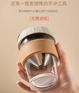 手沖咖啡壺套裝玻璃咖啡杯滴漏式免濾紙濾杯隨身杯咖啡器具過濾器 歌莉婭