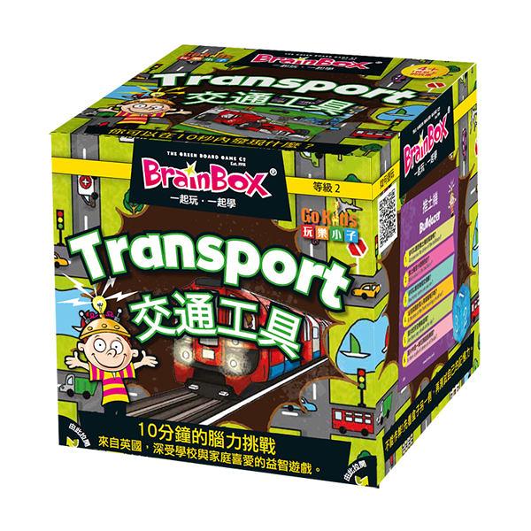 【樂桌遊】大腦益智盒-交通工具 Brain Box:Transport GOK 71