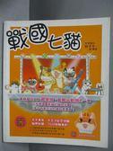 【書寶二手書T3/寵物_IRM】戰國七貓_妙卡卡
