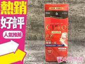 CIELO 宣若 EX 染髮霜 染髮劑 染劑 白髮專用 共17款◐香水綁馬尾◐